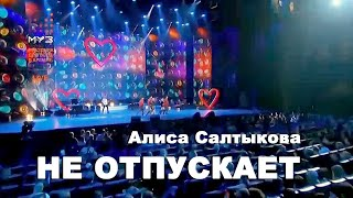 Алиса Салтыкова - Не Отпускает МУЗ ТВ Live
