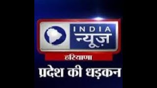 India News Live | 24*7 Live TV | Latest News & Updates In Hindi | Hindi News Live|India News Haryana