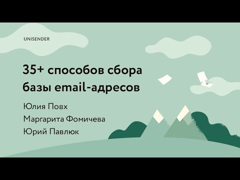 Тема: «35+ способов сбора базы Email-адресов» UniSender