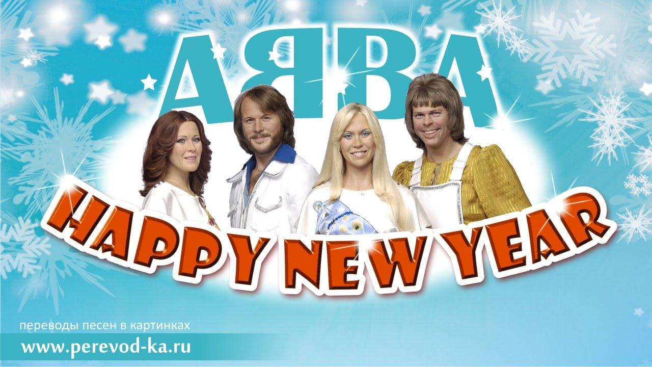 Abba - Happy New Year с переводом (Lyrics) - YouTube