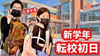 KahoSei Channel from Canada:転校1日目🏫 1年半ぶりの学校なのに 新学年・新学校でドキドキ😲