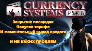 Вывожу 1000 рублей, проект  Currency Systems (I deduce 1000 rubles, the project Currency Systems)