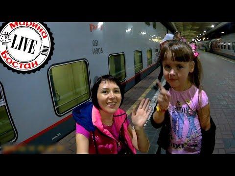 Едем в Питер на выходные.   Ленинградский вокзал.  Двухэтажные поезд  Москва- Санкт Петербург