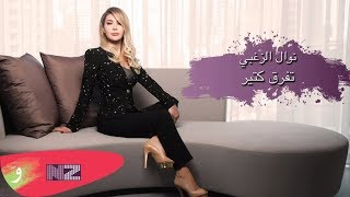 Nawal El Zoghbi - Tefre2 Kitir  (Official Audio) | نوال الزغبي - تفرق كتير