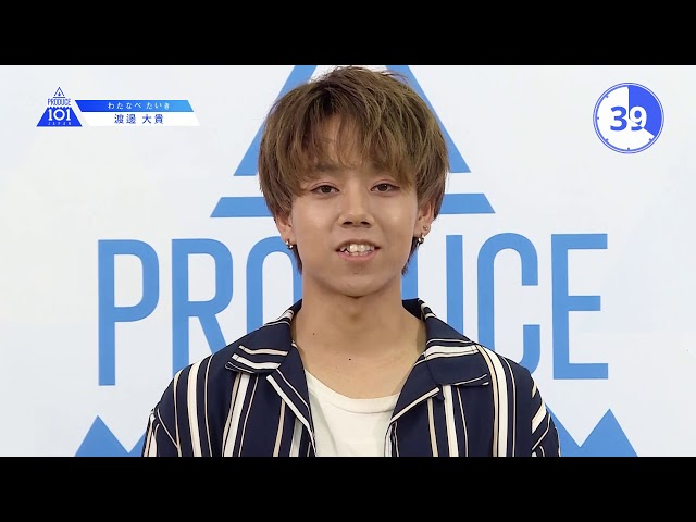PRODUCE 101 JAPANㅣ宮崎ㅣ【渡邊 大貴(Watanabe Taiki)】双子の弟です!ㅣ@自己紹介_1分PR
