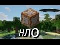 Как сделать НЛО в майнкрафт пе 1 1 0 9 команды для командного блока mp3