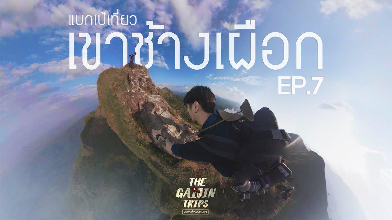 The Gaijin Trips แบกเป้เที่ยวคนเดียวEP7 เที่ยวเขาช้างเผือก 3วัน2คืน ด้วยงบ 3,500บาท