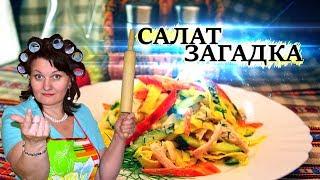Салат ЗАГАДКА ДЛЯ ГОСТЕЙ. Готовиться быстро, съедается еще быстрее. Простой рецепт