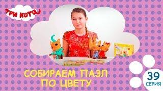 Три кота - Собираем пазл по цвету | Выпуск №39|Развивающее видео для детей