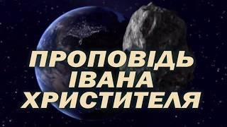 ПРОПОВІДЬ ІВАНА ХРИСТИТЕЛЯ - Олег Карпюк