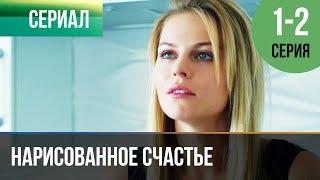 ▶️ Нарисованное счастье 1 и 2 серия - Мелодрама | Фильмы и сериалы - Русские мелодрамы