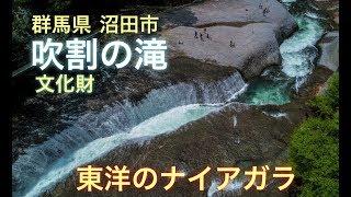 4K 絶景【吹割の滝】ドローン空撮!群馬県沼田市「東洋のナイアガラ」Drone Japan Gunma  Niagara