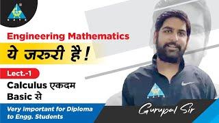 Lect.1 Calculus एकदम Basic से  | Engineering Mathematics By  Gurupal Sir | ये जरुरी है