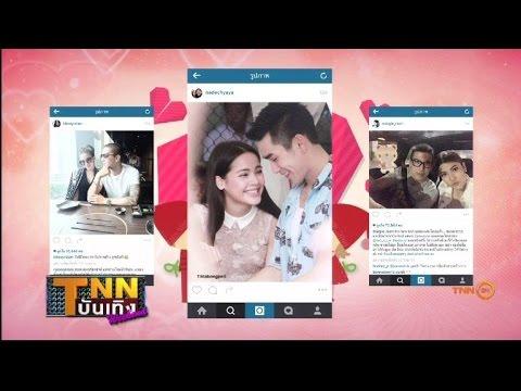 TNN บันเทิง : คู่รักดาราสุดหวานรับวันวาเลนไทน์