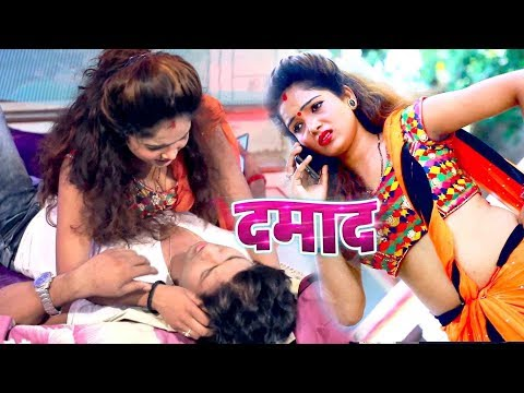BHOJPURI NEW VIDEO SONG 2018 - दामाद पनकतारे - Damad - Raj Yadav - Bhojpuri Hit Songs