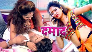 BHOJPURI NEW VIDEO SONG 2018 दामाद पनकतारे Damad Raj Yadav Bhojpuri Hit Songs