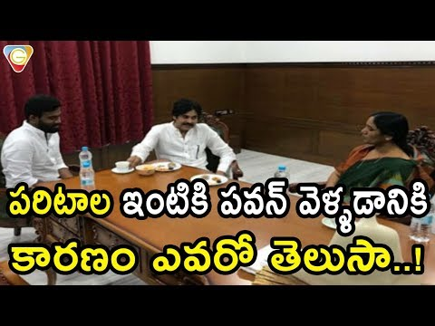 Real Facts Behind Why Pawan Kalyan Visit Minister Paritala Sunitha House || Jana Sena Party || NSE