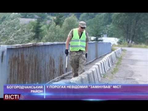 У Порогах повідомили про замінування моста