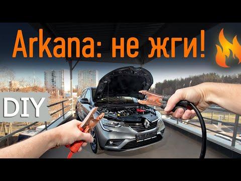 Renault Arkana: как зарядить аккумулятор и ничего не испортить