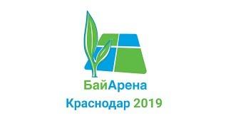 БайАрена 2019 Краснодар