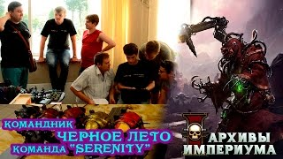 Архивы Империума - Черное лето - Интервью: Serenity