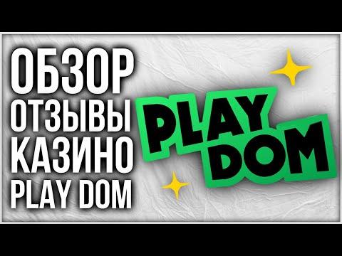 Playdom казино (Play Dom) Обзор и Отзывы реальных игроков в Комментариях Проверка лицензии Плейдом