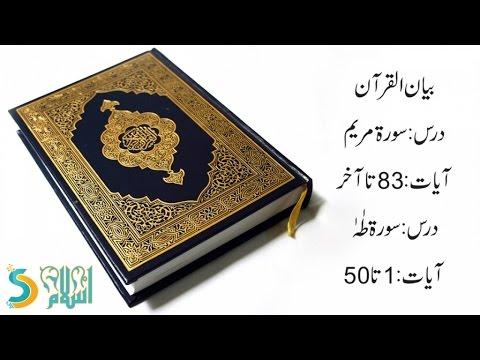 Dr. Israr - Bayan ul Quran - Dars: Surah Maryam (Verse 83 to End); Surah Ta-Ha (Verse 1 to 50)