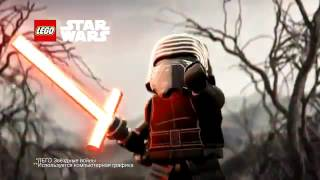 LEGO Star Wars - новые наборы Лего Звездные войны Пробуждение Силы - в продаже на TOY RU