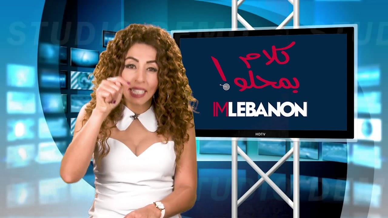 Kalem Bi Mhalo - Episode 961 - ايران المزروكة عم تسعى لتفجير الخليج؟