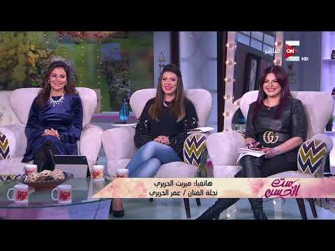 ست الحسن - نجلة الفنان عمر الحريري: أنا لما بيجيلي احباط بتفرج على عروض مركز الإبداع الفني  - نشر قبل 2 ساعة