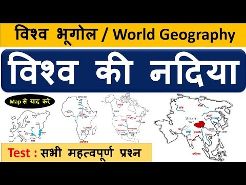 World Geography : विश्व की नदिया  (World Rivers)& All Important Questions -CrazyGkTrick
