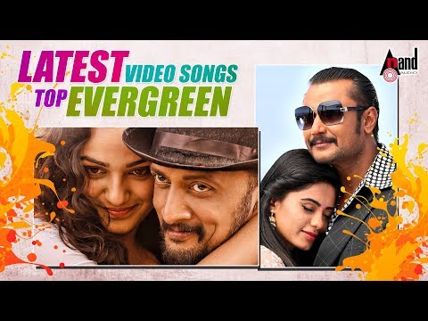 Top EverGreen Video Songs Jukebox |Kannada Back to Back Selected HD Video Songs | 2017