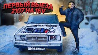 ПЕРВЫЙ ВЫЕЗД 2107 НА 16V ШЕСНАРЕ смещение двигателя мощная система охлаждения БЕЗ ФИАСКО НИ КУДА