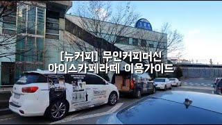 [뉴커피] 무인커피머신 아이스카페라떼 이용가이드 (인천…