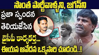 YCP Fans Abuses Jagan Govt Over Liquor Ban And Worst Ruling In Past 6 Months | Public Talk on Jgagan