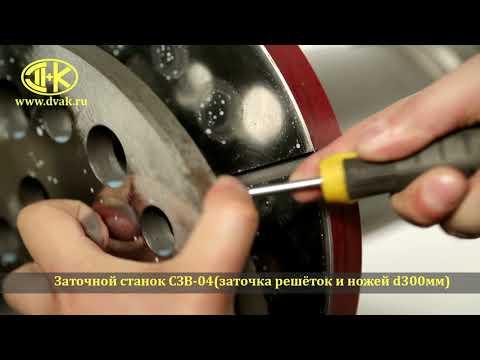 Заточка решетки волчка 300 мм на станке ДВАК СЗВ-04ЧСП