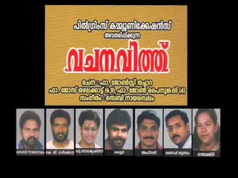 Vachanavithu - Sarvesha Padam Namo
