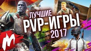 Лучшие PVP-игры 2017 | Итоги года - игры 2017 | Игромания