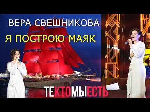 Мюзикл Алые паруса. Актриса Вера Свешникова - Я построю маяк до неба (2019, ТКМЕ)