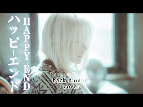 [MV]Happy End  - Back Number Cover By Yurisa