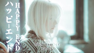 Gambar cover [MV]Happy end  - back number Cover by yurisa