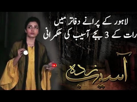 Aasaib Zada | Ghost in old Office Building | 21 September 2017