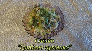 Салат Грибное лукошко  праздничные вкусные салаты и закуски