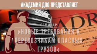 Новые требования к перевозчикам опасных грузов. Часть 3(, 2016-10-30T12:04:22.000Z)