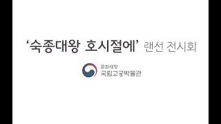 국립고궁박물관 온라인 전시 해설 - 숙종대왕 호시절에