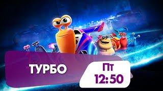"""Приключенческий мультфильм """"Турбо"""" в эту пятницу на НТК!"""