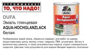 Эмаль Dufa AQUA-HOCHGLANZLACK глянцевая алкидная 2,5л - купить краску в Москве Дюфа(Строймаркет