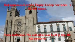 Визит  в Португалию. Город Порту.  A visit to Portugal. The city of Porto.