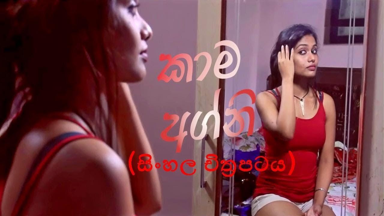 kama suthra sinhala movie