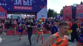 Ради бегунов перекрыли центр Екатеринбурга